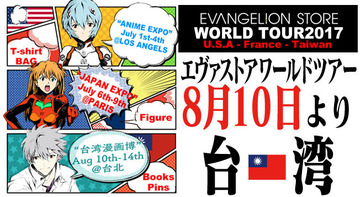 170803worldtour
