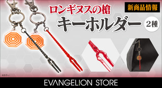 longinuskeyholder_info-1024x561