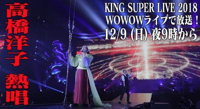info_takahashi_KINGSUPERwowow