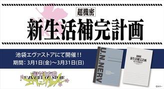 shinseikatu_hokan_info