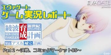 151029_ayanami2