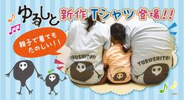 info_191209_yurushitoT_banner