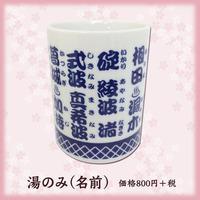 yunomi_650x650