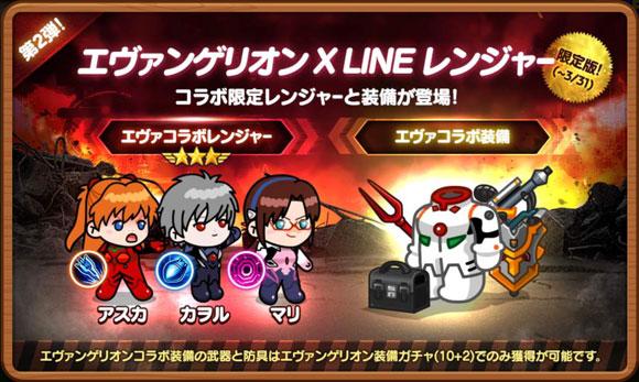 「LINE レンジャー × エヴァンゲリオン」第2弾は「アスカ」「カヲル」「マリ」が登場! コラボ記念LINEスタンプも配信