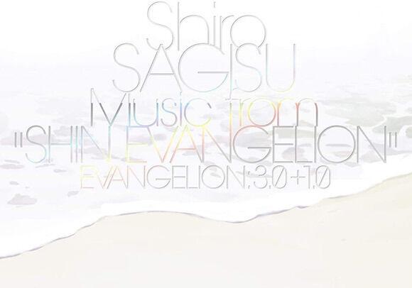 """『シン・エヴァンゲリオン劇場版』劇中使用楽曲収録のCD「Shiro SAGISU Music from """"SHIN EVANGELION""""」3月17日発売 全54曲収録"""