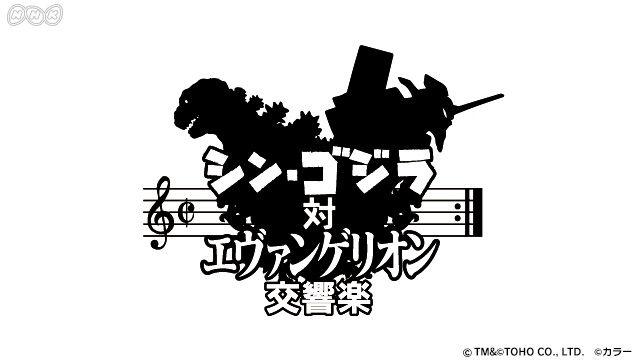 BSプレミアムにて「シン・ゴジラ対エヴァンゲリオン交響楽コンサート」が30日放送!