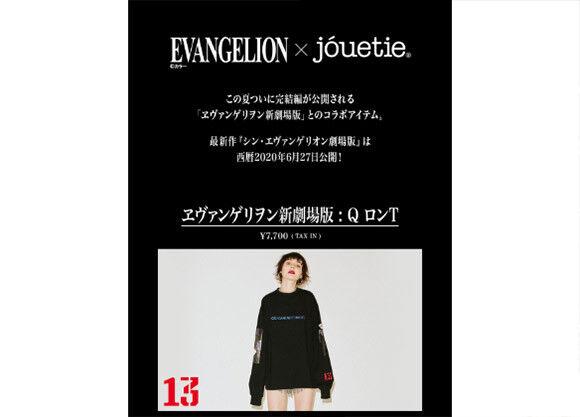「エヴァンゲリオン×jouetieジュエティ」コラボレーションTシャツが登場 先行受注スタート