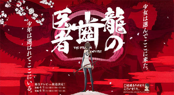 『龍の歯医者』スタッフ出演の解説番組「同トレス」3月29日ニコ生で放送 NHK総合での本編放送も決定