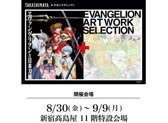 「ヱヴァンゲリヲンと日本刀展+EVANGELION ARTWORK SELECTION」8月30日スタート 会場販売グッズ公開