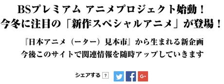 「日本アニメ(ーター)見本市」からの 新作スペシャルアニメプロジェクト始動