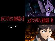 新劇ヱヴァ序・破が今夜8時よりニコニコ生放送にて連続配信!