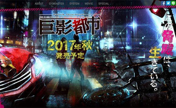 『巨影都市』公式サイトリニューアル 「エヴァ初号機」情報も解禁