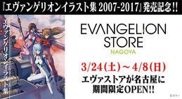 名古屋PARCOにて「EVANGELION STORE NAGOYA」が期間限定オープン。