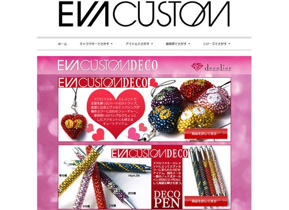 エヴァカスタムに「デコ」シリーズ新商品登場 「パズドラ×エヴァ」グッズの再販も決定