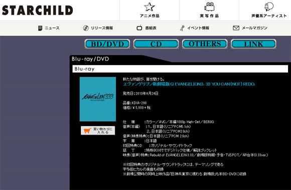 スターチャイルド公式サイト「すたちゃまにあ」終了のお知らせ 2月1日より「キング アミューズメント クリエイティブ本部」へ