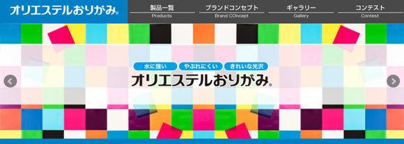 全日本模型ホビーショーで「新素材エヴァンゲリオンおりがみ」発表