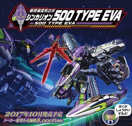 「500 TYPE EVA」がロボに変形した「新幹線変形ロボ シンカリオン 500 TYPE EVAが登場
