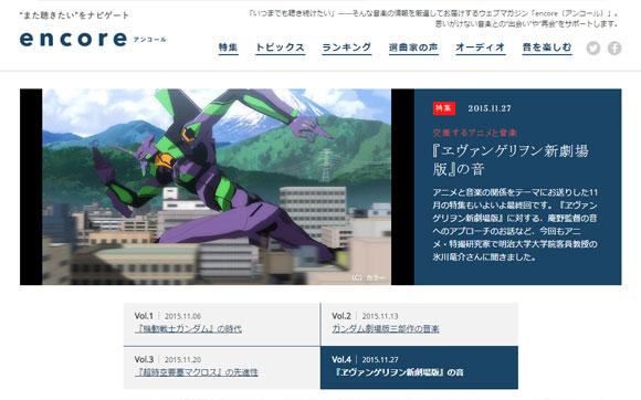 氷川竜介さんが語る『ヱヴァンゲリヲン新劇場版』の音
