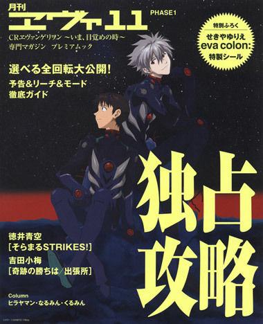 「月刊ヱヴァ11 PHASE1」表紙は描き下ろしの「シンジ&カヲル」イラストが登場