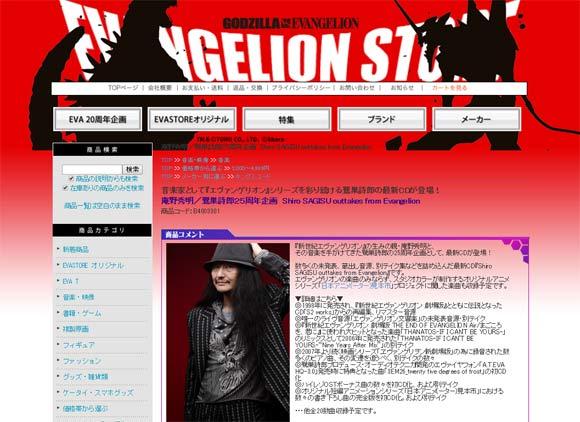 エヴァ最新CD「Shiro SAGISU outtakes from Evangelion」予約受付開始