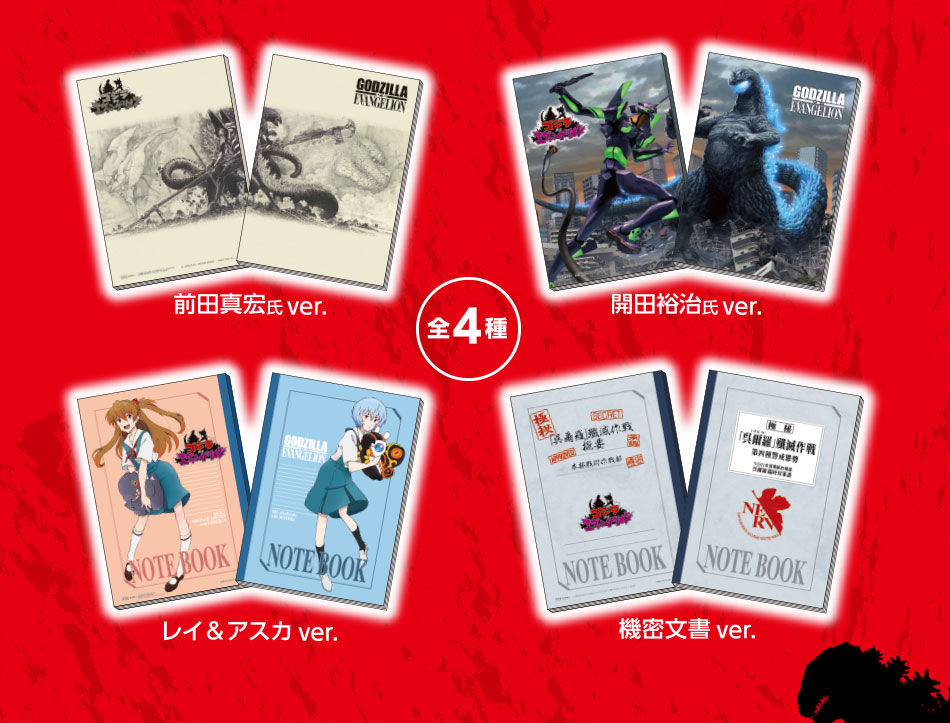 セブン☓ゴジラエヴァキャンペーンが7月開始、nanacoカードもB2ポスター付きで3種登場!