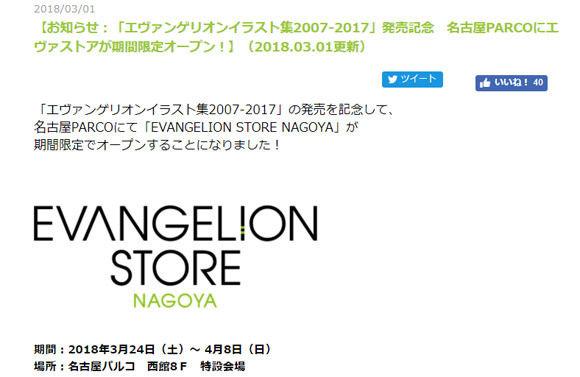 名古屋PARCOに期間限定エヴァストアがオープン「エヴァンゲリオンイラスト集2007-2017」発売記念