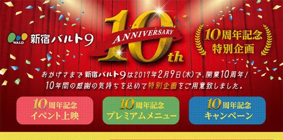 庵野秀明トークショー付き上映会「庵野秀明の、極私的TV特撮ヒーロー(主題歌等)史集」新宿バルト9で3月17日開催