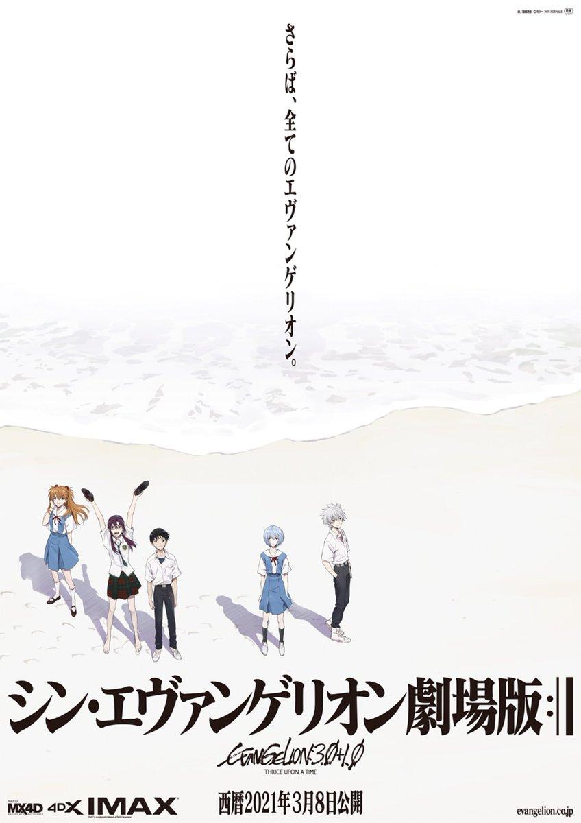 「シン・エヴァンゲリオン劇場版」の公開日が3月8日に決定!