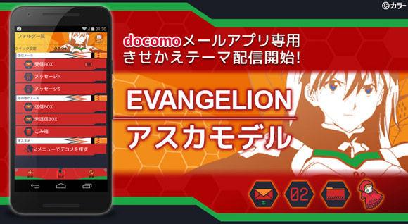 ドコモメールアプリ専用「エヴァンゲリオンきせかえテーマ」アスカモデル配信開始