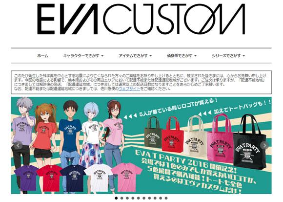 「EVA T PARTY2016」ロゴTシャツ・トートバッグ、エヴァカスタムで販売開始