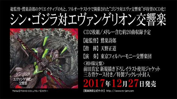 「シン・ゴジラ対エヴァンゲリオン交響楽」CD 視聴動画公開