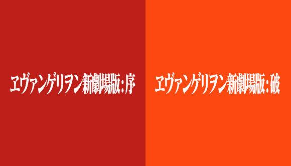 映画『ヱヴァンゲリヲン新劇場版:序』『:破』Amazonプライム、Hulu、dアニメストア等で見放題配信開始