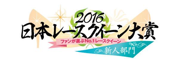 日本レースクイーン大賞2016新人部門ファーストステージ投票スタート!