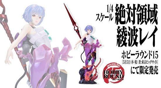 ★「絶対領域 綾波レイ」5月5日ホビーラウンド限定販売!