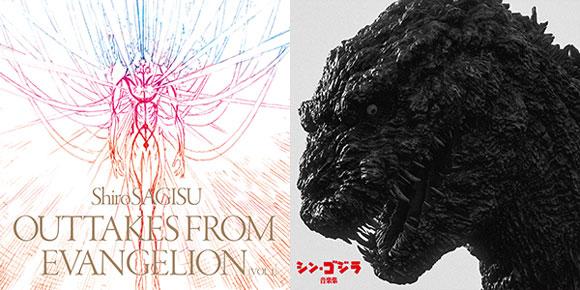 「シン・ゴジラ音楽集」「Shiro SAGISU outtakes from Evangelion」発売日を変更 同時購入の特典配布店舗を公開