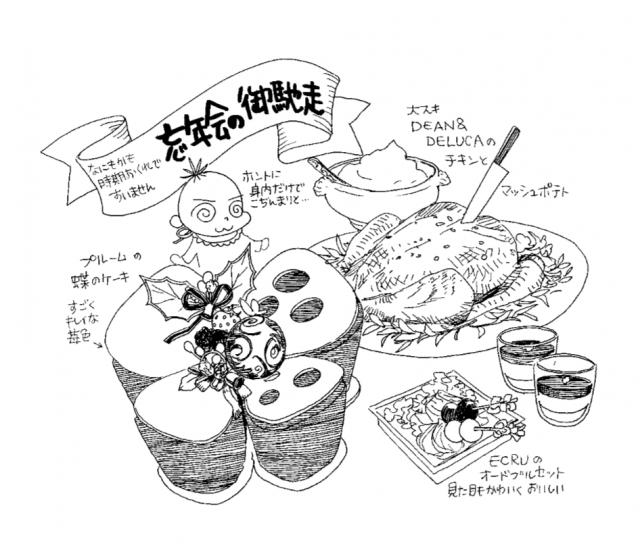 黒豆(食べ物エッセイ『くいいじ』より)