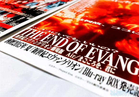 西暦2015年、夏「エヴァ」記念イベント終了 今後の展開は?