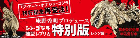 「ジ・アート・オブ シン・ゴジラ」発売記念・庵野秀明プロデュースのシン・ゴジラ雛形レプリカ特別版が再受注開始!