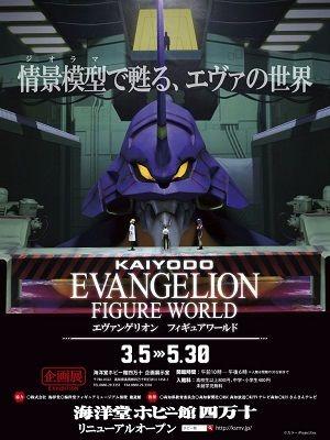 高知★3月5日より『エヴァンゲリオン フィギュアワールド』開催!