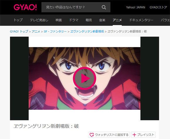 GYAO!で「ヱヴァンゲリヲン新劇場版:序」「:破」無料配信スタート