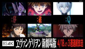 「ヱヴァ新劇場版」シリーズ初の4K放送が決定!NHK特設サイトでは「大投票」受付開始