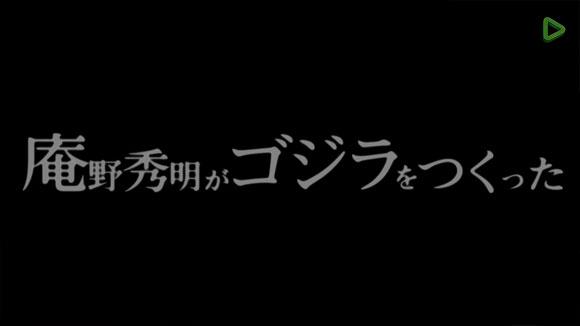 LINE LIVE「新世紀エヴァンゲリオン」第4回放送まとめ 前田真宏インタビュー、『シン・ゴジラ』庵野秀明 完成報告会見の映像を配信