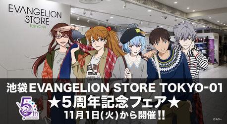 EVANGELION STORE TOKYO-01 5周年フェア 明日から開催