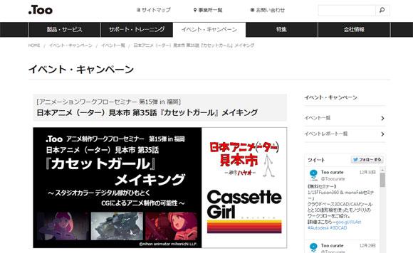 スタジオカラーデジタル部がひもとくCGによるアニメ制作の可能性 日本アニメ(ーター)見本市 『カセットガール』メイキング