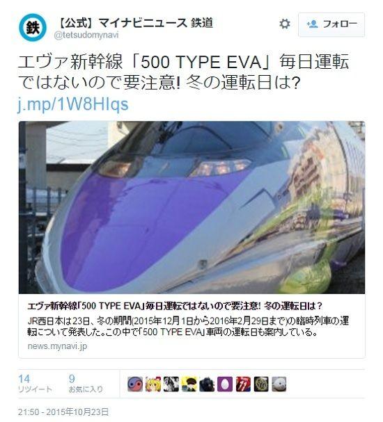 エヴァ新幹線「500 TYPE EVA」は毎日運転ではない!こりゃ大事!(@_@;)