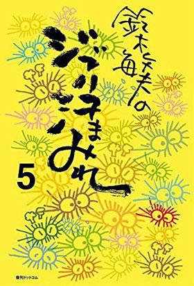鈴木敏夫のジブリ汗まみれ5「庵野秀明×樋口真嗣 特撮の灯よ、永遠に…!」を収録