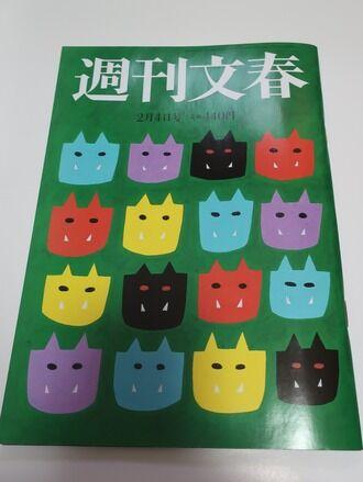 週刊文春2月4日号を買いました。