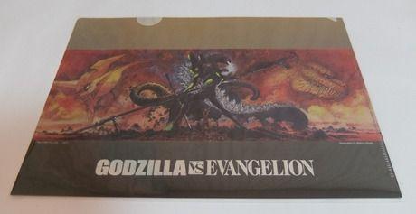 「ゴジラ対エヴァンゲリオン」クリアファイル付『シン・ゴジラ』前売券を買ってきました。