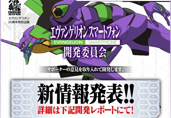 「エヴァスマホ」は11月初旬発売予定、価格は78000円