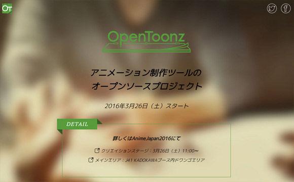 ドワンゴ、スタジオジブリで使われるアニメ制作ツール「Toonz」を無償公開 オープンソースプロジェクトを始動